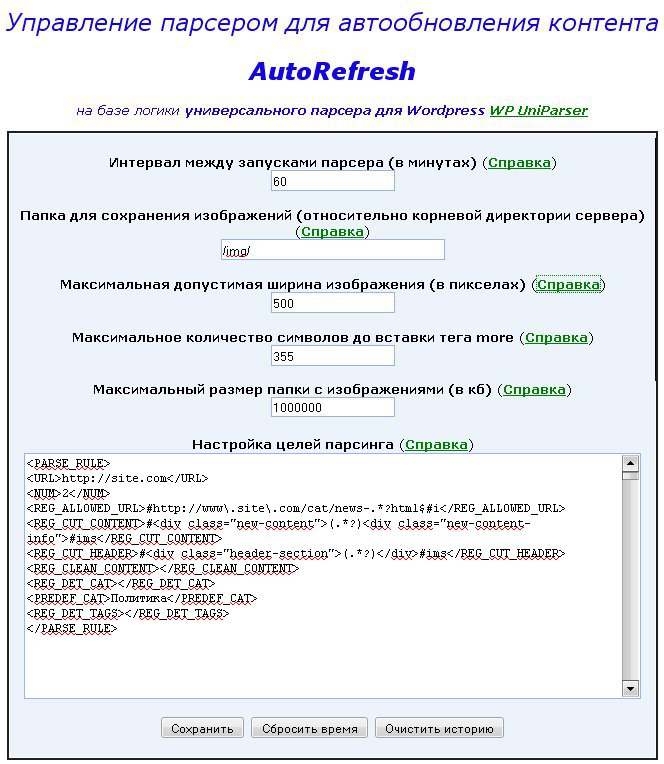 Парсер AutoRefresh