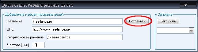 LanceRing: окно добавления и редактирования цели