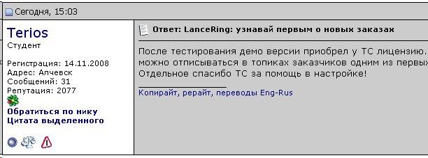 LanceRing: отзыв на серче